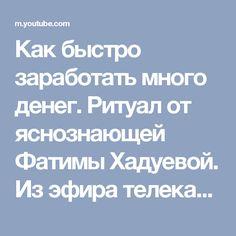 """Как быстро заработать много денег. Ритуал от яснознающей Фатимы Хадуевой. Из эфира телеканала """"МИР"""" - YouTube"""