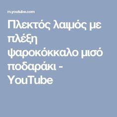 Πλεκτός λαιμός με πλέξη ψαροκόκκαλο μισό ποδαράκι - YouTube