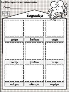 Παίζω, ζωγραφίζω και μαθαίνω για το ρήμα. Για τις μικρές τάξεις του δ… Greek Language, Grade 1, Letters, Activities, Education, Learning, Words, School, Greek