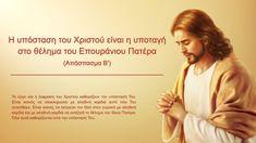 «Η υπόσταση του Χριστού είναι η υποταγή στο θέλημα του Επουράνιου Πατέρα... Vader, Movies, Movie Posters, Sketch, Italy, Youtube, 2016 Movies, Film Poster, Films