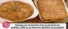 Πίτες - μανιτάρια - γραβιέρα - λαχανικά