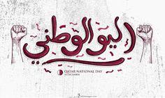 تهنئة صور اليوم الوطني القطري يحتفل شعب قطر فى يوم 18 ديسمبر من كل عام باليوم الوطني وهو يوم ذكرى تأسيس دولة قطر عام 1878 على يد الشيخ جاسم...#اليوم_الوطنى_قطر