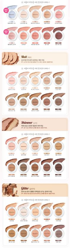 evydraws: Innisfree Mineral Single Shadow Review - Eyeshadow Palette and Simple Daily Look Can't wait to see the 2017 Spring/Summer colors that are coming up!