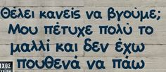 Sharing Quotes, Funny Thoughts, Greek Quotes, Just For Laughs, Favorite Quotes, Funny Quotes, Lol, Humor, Jokes