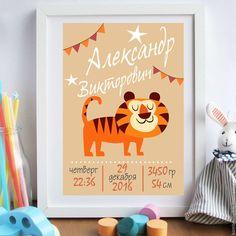 Купить Метрика детская постер для мальчика - оранжевый, метрика, метрика на заказ, Метрика для мальчика