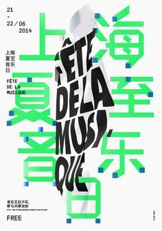 boubet:  Fête de la Musique, Shanghai 5eme Edition (by Alain...