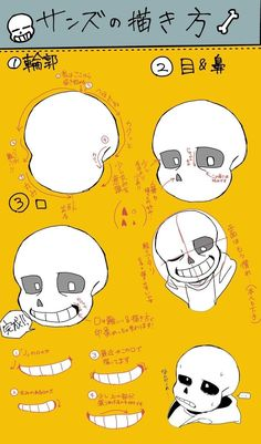 Undertale Game, Undertale Fanart, Undertale Comic, Drawing Reference Poses, Design Reference, Drawing Tips, Dark Art Illustrations, Art Drawings Sketches, How To Draw Sans