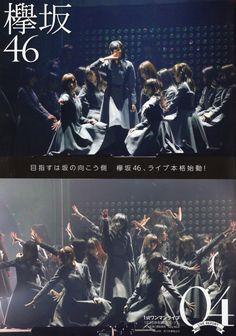 欅坂46まとめ