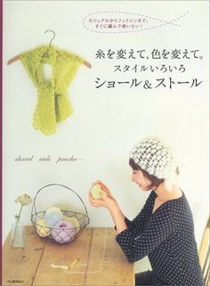 Feminine Style Shawl and Stole - Japanese Knitting, Crochet Pattern ...
