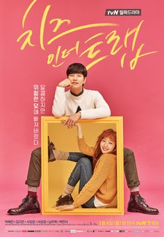 치즈 인 더 트랩 (Cheese in the Trap) [Poster 1] Genre: Comedy, Romance Actors/Actresses I'm watching for: Park Hae Jin, Seo Kang Joon, Nam Joo Hyuk & Lee Sung Kyung