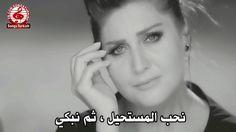 سيبال جان - نعم آن الآوان ( مترجمة للعربية Sibel Can - Tamam O Zaman )