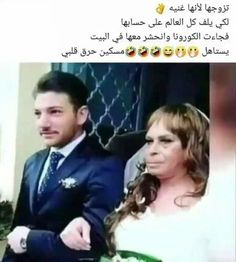 Arabic Funny, Funny Pictures, Fanny Pics, Arabic Jokes, Funny Pics, Lol Pics, Cute Drawings, Funniest Pictures, Funny Images