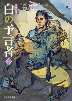 Robin Hobb's The Tawny Man series cover art - Yasushi Suzuki
