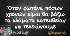 Funny Greek Quotes, Funny Quotes, True Words, Just For Laughs, Laugh Out Loud, Sarcasm, Jokes, Sayings, Minions