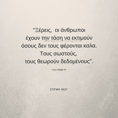 Μα γιατί ??? Wisdom Quotes, Quotes To Live By, Life Quotes, Inspiring Quotes About Life, Inspirational Quotes, Fighting Quotes, Philosophy Quotes, Greek Words, Greek Quotes