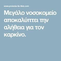 Μεγάλο νοσοκομείο αποκαλύπτει την αλήθεια για τον καρκίνο. Health Guru, Health App, Health Goals, Oral Health, Health Motivation, Health Fitness, Herbal Remedies, Health Remedies, Natural Remedies