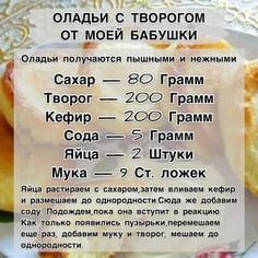 Cooking Recipes, Healthy Recipes, Healthy Food, Russian Recipes, Finger Foods, Bakery, Recipies, Food And Drink, Yummy Food