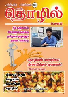Thozhil Ullagam April 2016 digital magazine - Read the digital edition by Magzter on your iPad, iPhone, Android, Tablet Devices, Windows 8, PC, Mac and the Web.
