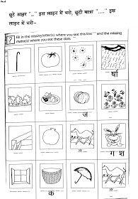 Hindi Grammar Work Sheet Collection for Classes 5,6, 7 & 8: Matra Work Sheets for Classes 3, 4, 5 and 6 With SOLUTIONS/ANSWERS Lkg Worksheets, Worksheets For Class 1, English Worksheets For Kindergarten, Hindi Worksheets, Grammar Worksheets, Body Parts Preschool, Hindi Language Learning, Hindi Alphabet, Learn Hindi