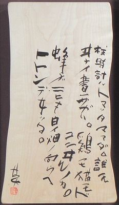 Calligraphy by SAKAKI Bakuzan (1926-2010), Japan 榊莫山