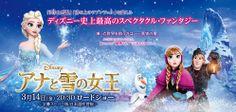 #観たい映画_ゆえ アナと雪の女王 2014/03/14公開
