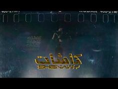 (Shenawy) كاشات - Kashat Office Water Cooler, Islam, Writing, Movie Posters, Film Poster, Being A Writer, Billboard, Film Posters