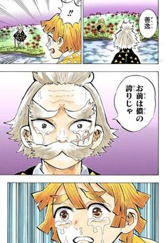 Kimetsu no Yaiba – Digital Colored Comics Chapter 146 Manga Anime, Raw Manga, Anime Nerd, Anime Demon, Anime Naruto, Demon Slayer, Slayer Anime, Otaku, Demon Hunter