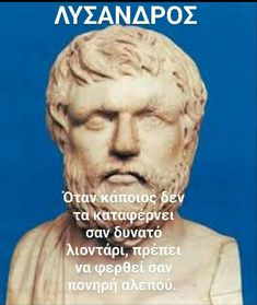 Stealing Quotes, Colors And Emotions, Religion Quotes, Motivational Quotes, Inspirational Quotes, Greek Quotes, Ancient Greek, Cyprus, Wise Words