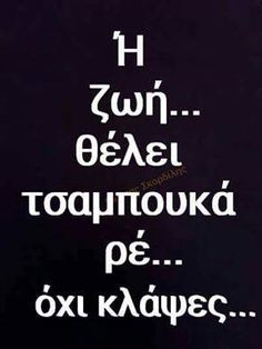 Greek Quotes, Favorite Quotes, Life Quotes, Poetry, Inspirational Quotes, Style, Greek Language, Deutsch, Quotes About Life