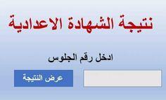 نتيجة الشهادة الإعدادية محافظة القاهرة بالإسم فقط 2021 موقع مديرية التربية والتعليم بالقاهرة