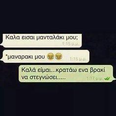 Κοτεκτορας Funny Greek Quotes, Funny Picture Quotes, Funny Photos, Funny Statuses, Funny Messages, English Quotes, Just Kidding, Just For Laughs, Laugh Out Loud