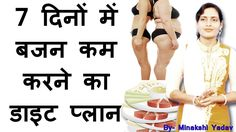 Tips for weight loss in 7 days in hindi diet plan to reduce weight to lo...