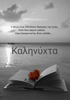 Good Night Image, Good Morning Good Night, Good Morning Messages, Good Morning Images, Wine Photography, Night Photos, Greek Quotes, Poetry, Wallpapers
