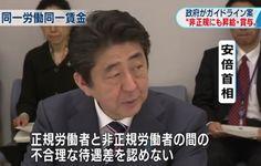 """""""Salários iguais para trabalhos iguais"""": projeto do governo para um Japão mais justo"""