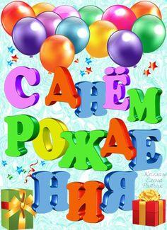 Birthday Greeting Cards, Happy Birthday Cards, Birthday Greetings, Cute Memes, Congratulations, Diy And Crafts, Birthdays, Creative, Holiday