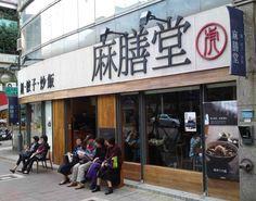 【台湾】体の中から綺麗に♪美容効果バツグンでおいしい料理が食べられるお店5選