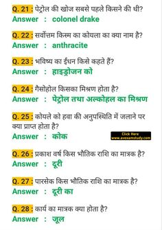Gernal Knowledge In Hindi, Gk Knowledge, Knowledge Quotes, Bible Questions For Kids, Gk Questions And Answers, This Or That Questions, General Knowledge Quiz Questions, General Knowledge Book