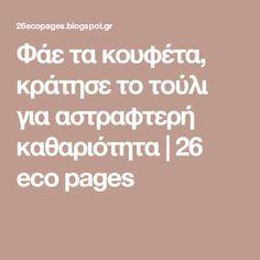 Φάε τα κουφέτα, κράτησε το τούλι για αστραφτερή καθαριότητα | 26 eco pages