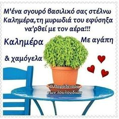 Good Morning Happy, Good Morning Picture, Morning Pictures, Beautiful Pink Roses, Greek Quotes, Mom And Dad, Best Quotes, Quote Life, Emoji