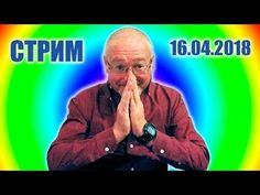 Стрим с Сергеем Вертеловым 16.04.2018 (Гималайский Клуб) - YouTube