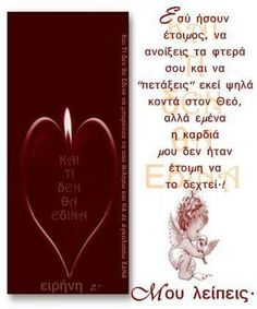 Mou lipeis I Miss You, Love You, My Love, Greek Quotes, S Girls, My Dad, Daddy, Angels, My Boo