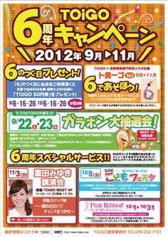 TOiGO6周年キャンペーン開催!:無料で宣伝♪プレスリリース・イベント告知