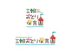 「保育園のロゴマーク、ロゴデザイン」へのmarukeiさんの提案(No.6)