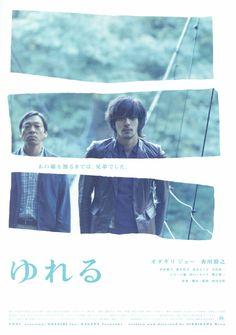 Sway ゆれる  in 2009  香川照之 オダギリジョー 蟹江敬三  Keizo Kanie  Joe Odagiri