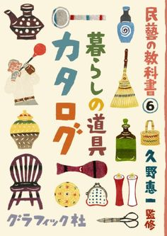 Beauty of health Kids Graphic Design, Print Design, Typography Art, Graphic Design Typography, Book Cover Design, Book Design, Illustration Design Graphique, Japanese Poster, Japanese Design