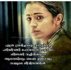 Thoughts And Feelings, Deep Thoughts, True Quotes, Qoutes, Malayalam Quotes, Ego, Heartfelt Quotes, Romantic Quotes, Churidar