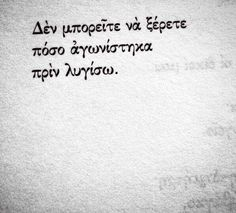 Ντινος Χριστιανοπουλος My Life Quotes, All Quotes, Poem Quotes, Greek Quotes, Short Quotes, Movie Quotes, Wisdom Quotes, Quotes To Live By, Best Quotes