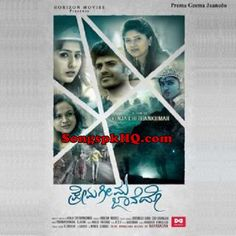 Prema Geema Jaane Do Kannada Songs Free Download Songspk   Download Link :: http://songspkhq.com/prema-geema-jaane-do-kannada-songs/