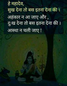 Believe on shiva Aghori Shiva, Rudra Shiva, Lord Shiva Hd Images, Krishna Images, Mahadev Quotes, Shiva Photos, Motivational Picture Quotes, Nice Quotes, Shiva Shankar