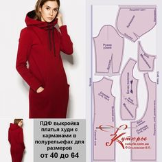 Instructions for sewing a dress on a pattern in Russian only. The purchase includes a PDF file with the PATTERNS of the Women's Long Hoodie Dress in ALL SIZES Hoodie Pattern, Jacket Pattern, Clothes Crafts, Sewing Clothes, Dress Sewing Patterns, Clothing Patterns, Fashion Sewing, Diy Fashion, Long Hoodie Dress